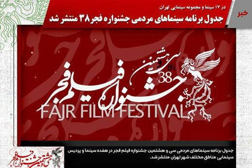 انتشار جدول برنامه سینماهای مردمی جشنواره فیلم فجر
