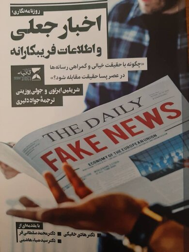 اخبارجعلی را چگونه بشناسیم؟