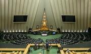 بیانیه نمایندگان مجلس: سلب میزبانی ایران خلاف اساسنامه AFC و منشور المپیک است