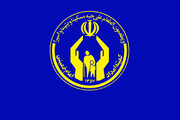 افتتاح ۵۵ مرکز نیکوکاری در استان البرز
