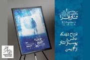 ۱۱۹ اثر در نمایشگاه عکس و پوستر جشنواره تئاتر فجر به نمایش درمیآید