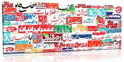 صفحه اول روزنامههای دوشنبه 30 دی ماه 98