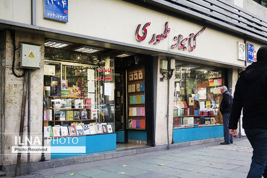 تعطیلی کتابفروشی طهوری تکذیب شد