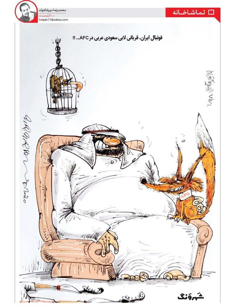 پشت پرده رابطه AFC و سعودیها را ببینید!