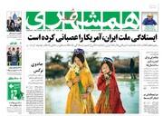 صفحه اول  روزنامههای سهشنبه اول بهمن98