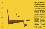مدیر انجمن سینمای جوانان استان مرکزی:۱۵ اثر از هنرمندان استان به سرو ناز راه یافته اند