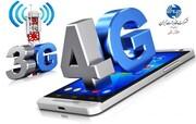 راهاندازی ۴۱ تکنولوژی نسل چهارم موبایل در کردستان