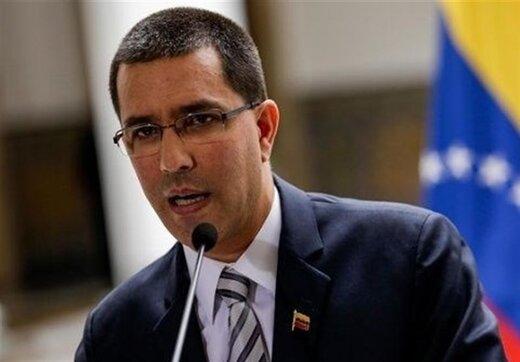 واکنش وزیر خارجه ونزوئلا درباره انتقام سخت ایران