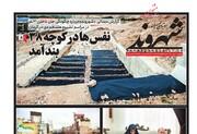 صفحه اول روزنامه های 4 شنبه 2 بهمن 98