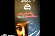 «عاشق داعشی من» از راه رسید