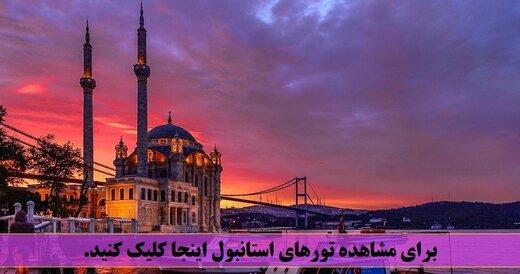راهنمای سفر ارزان به استانبول +تصاویر