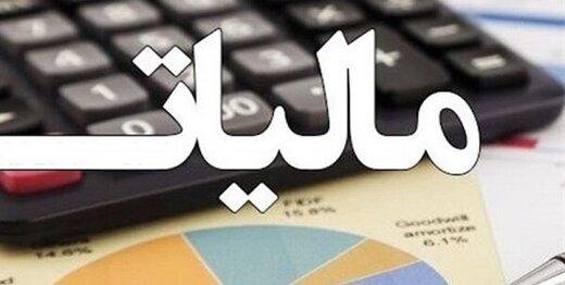 بخشودگی جرائم مالیاتی مؤدیان فردیسی تا پایان سال