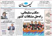 کیهان: کارگزاران و اعتدال و توسعه لیست میدهند چپها در آفساید!