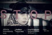 «توقف»، یک فیلم ایرانی در راه آمریکا