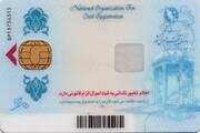 بیش از ۴۶ میلیون کارت هوشمند ملی صادر شد