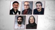 هیات داوران بخش مستند، فیلم کوتاه و نگاه نو جشنواره فیلم فجر معرفی شدند
