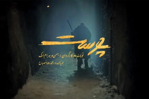 ببینید | فیلم ژانر وحشت جشنواره فجر ۳۸ رونمایی شد!