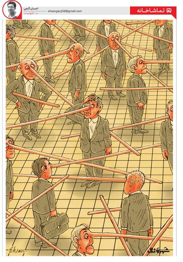 وقتی همه دارن به هم دروغ میگن!