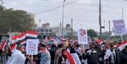 پیام تظاهرات امروز در بغداد چیست؟