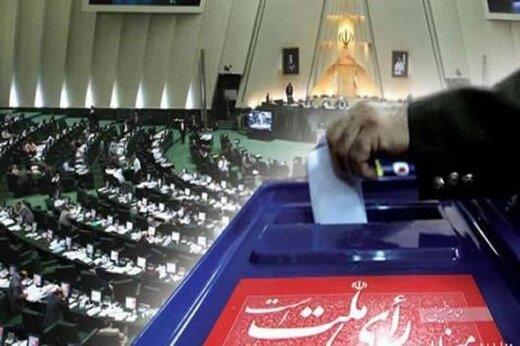 اسامی نامزدهای انتخابات تهران و اقلیتهای دینی برای مجلس یازدهم +جدول