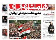 صفحه نخست روزنامههای شنبه ۵ بهمن 98