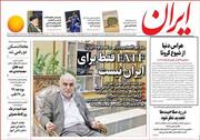 صفحه اول روزنامههای یکشنبه 6 بهمن 98