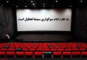 تعطیلی دو روزه سینماها به مناسبت شهادت حضرت زهرا(س)