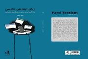 تولد گونهای جدید از زبان فارسی در فضای مجازی
