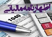 شرایط پذیرش اظهارنامه مالیاتی ۹۸ / جرایم ندادن اظهارنامه مالیاتی
