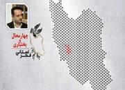 سیمرغ فیلم فجر بر بام ایران می نشیند