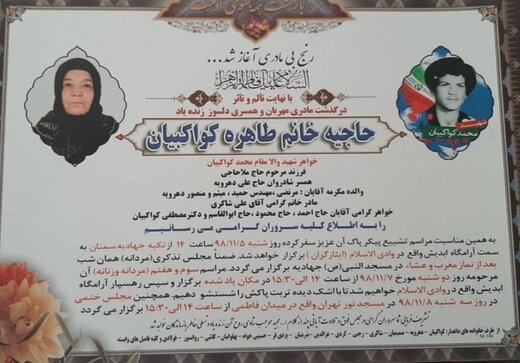 سرپرست خبرگزاری خبرآنلاین در استان سمنان عزادار شد