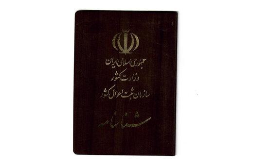 ببینید | قطعا باور نمیکنید اما این اسمهای ایرانی در شناسنامه ها ثبت شده: خیار، افسرده، پوپول و...