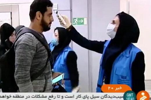 فیلم   گزارش شبکه خبر از کنترل مسافران در بدو ورود به فرودگاه امام (ره) برای مقابله با ویروس کرونا