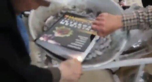 محکومیت آتش زدن کتاب پزشکی هاریسون