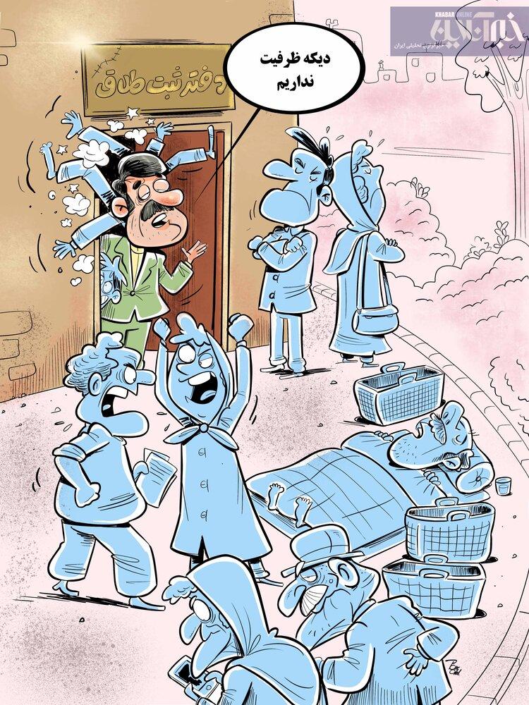 وضعیت دفاتر طلاق بعد از اعلام سهمیه روزانه!