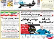 صفحه اول روزنامههای دوشنبه ۷ بهمن 98