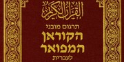 تصاویر| سعودیها قرآن را براساس روایت صهیونیستی ترجمه کردند