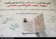 تصویری از شناسنامه متفاوت سردار شهید سلیمانی