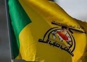 کتائب حزب الله عراق دست داشتن در حمله به سفارت آمریکا را رد کرد