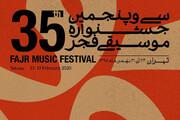 جدول اجراهای جشنواره موسیقی فجر را ببینید