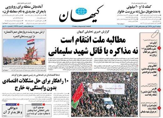 کیهان: مطالبه ملت انتقام است نه مذاکره با قاتل شهید سلیمانی