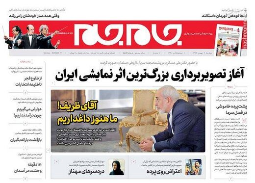 جام جم: آغاز تصویربرداری بزرگترین اثر نمایشی ایران