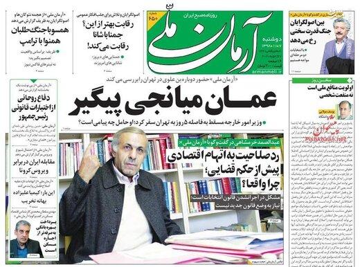 آرمان ملی: عمان میانجی پیگیر