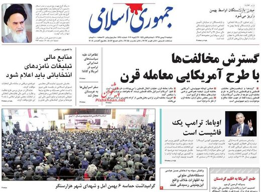 جمهوری اسلامی: گسترش مخالفتها با طرح آمریکایی معامله قرن