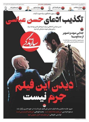 سازندگی: تکذیب ادعای حسن عباسی