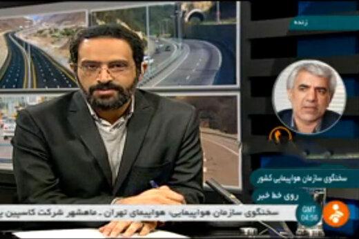 فیلم | توضیحات سخنگوی سازمان هواپیمایی درباره حادثه هواپیمای کاسپین در ماهشهر