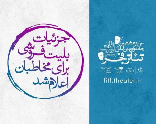آغاز بلیتفروشی جشنواره تئاتر فجر از سهشنبه