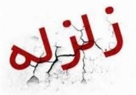 اعزام تیمهای ارزیاب اورژانس به مناطق زلزلهزده شیراز