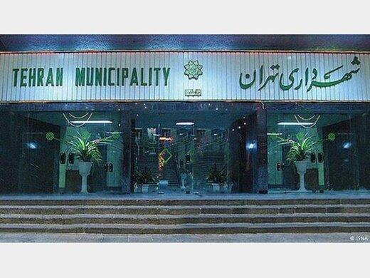 تهرانی ها 2450میلیارد تومان عوارض به شهرداری بدهکارند