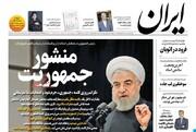 صفحه اول روزنامههای سهشنبه ۸ بهمن